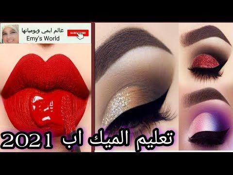مكياج العيون2021 تعليم المكياج خطوة بخطوة رسم الايلاينر للمبتدئين رسم الشفايف مكياج عيون سهرة2020 Youtube Lipstick Beauty World