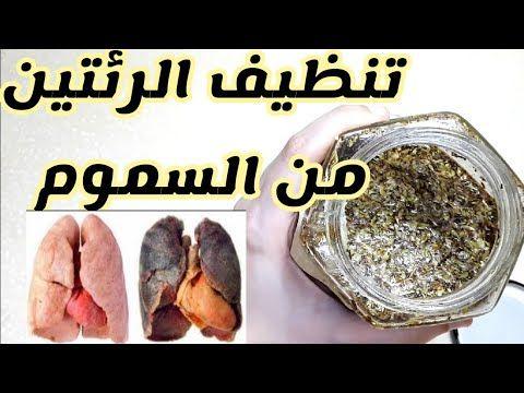 تنقية الرئة من السموم و البلغم و آثار التدخين كل السموم ستخرج بإذن الله و تصبح رئتك جديدة أدعولي Youtube Youtube Food