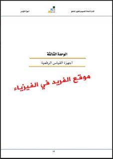 تحميل كتاب أجهزة القياس الرقمية Pdf Math Book Lovers Books