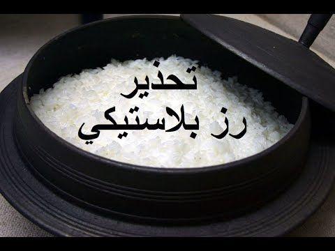 يوميات شري طريقة عمل الارز الصيايه او الارز البني علي الطريقة المصريه Food Seafood Rice