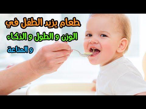 نوع واحد من الطعام يزيد طفلك في الوزن و الطول و الذكاء و يفتح شهية الرضع و الاطفال و يقوي المناعة Youtube Children Pacifier