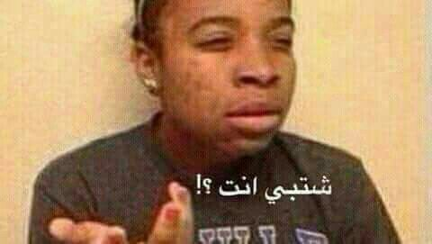 Pin By Toomy On ضحك Memes Funny Faces Funny Reaction Pictures Funny Picture Jokes