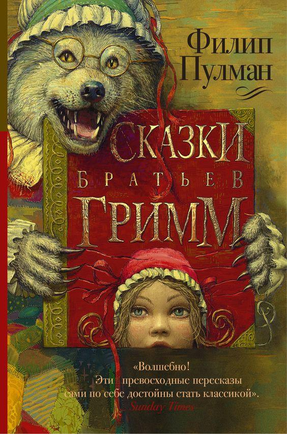 Сказки братьев Гримм на новый лад. Филип Пулман