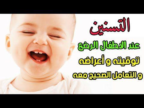 التسنين عند الرضع توقيته و اعراضه و التعامل الصحيح معه Youtube