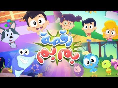 أغنية رقصة بم بم قناة مرح كي جي Marah Kg Youtube Character Family Guy Fictional Characters
