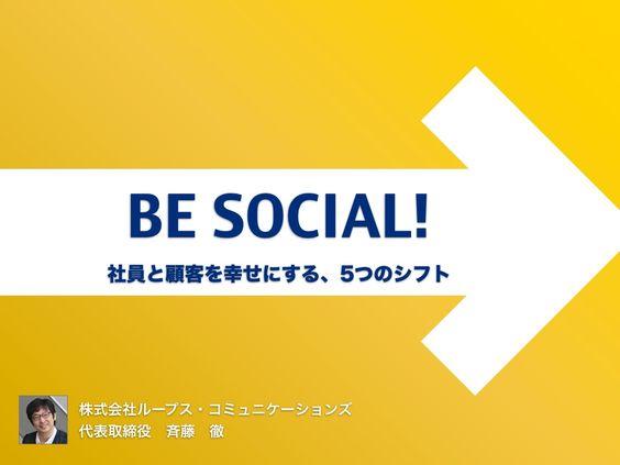 be-social-ver10 by 株式会社ループス・コミュニケーションズ Looops Communications,Japan via Slideshare