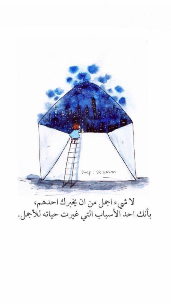 خلفيات رمزيات بنات فيسبوك حكم أقوال اقتباسات ما أجمل أن تغير حياة أحدهم للأجمل Love Quotes Wallpaper Favorite Book Quotes Quran Quotes Love