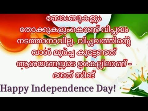 Independence Day Speech In Malayalam For Childrens സ വ തന ത ര യദ ന പ രസ ഗ 2020 ക ട ട കൾക ക Youtube In 2020 Independence Day Speech Independence Day Speech
