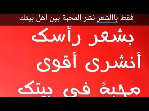 فقط باالشعر نتاع رأسك ديري لعجب وخلي ولادك وراجلك وأهلك يحماقو على بعضياتهم هاد الوصفة راها معجزة Youtube In 2020 Quran Quotes Islamic Quotes Quotes