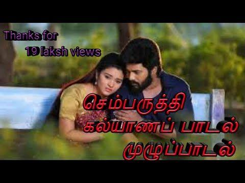 Whatsapp Status Tamil Video Romantic Love Song Machan Machan Luv Status Youtube Romantic Love Song Cute Love Songs Love Songs