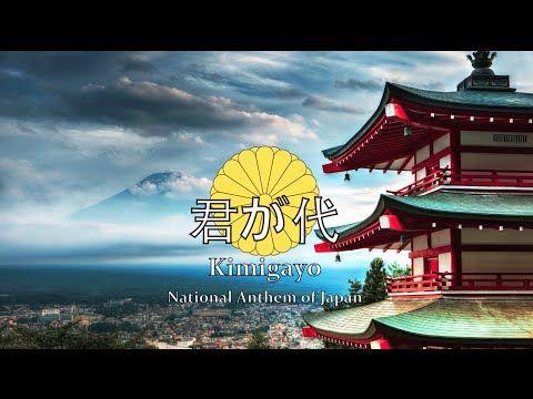 National Anthem Japan 君が代 New Version National Anthem Japan National