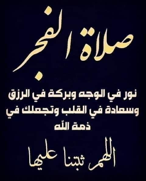 صلاة الفجر Arabic Calligraphy Photo
