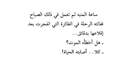 صور عن الموت والرحيل خلفيات حزينه مكتوب عليها عبارات الرحيل والموت Words Arabic Words Math