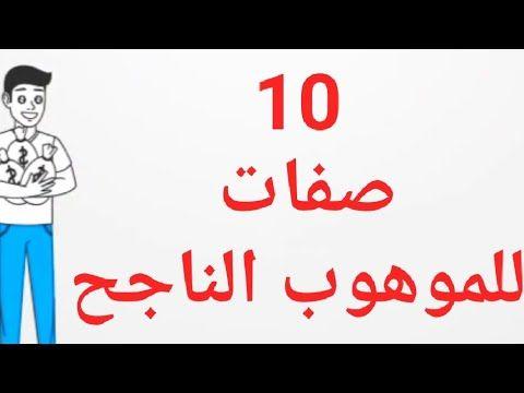 10 صفات الموهوب الناجح هل تمتلكها اكتشف بنفسك Youtube Arabic Calligraphy