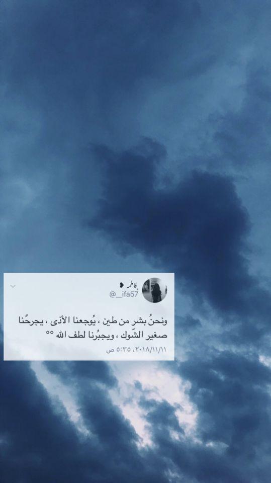 خلفيات Cover Photo Quotes Beautiful Arabic Words Talking Quotes