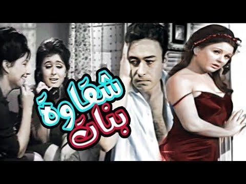 فيلم شقاوة بنات Shaqawet Banat Movie Youtube Movies Cryptocurrency