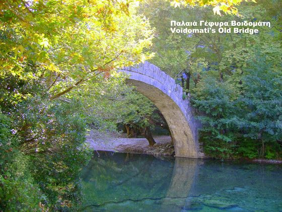 Παλαιά Γέφυρα Βοϊδομάτη-Ζαγοροχώρια  http://magdax.blogspot.gr/2011/02/zagorohoria.html