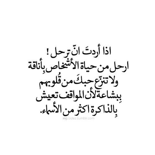 Pin By Amoooony On كلام عجيبه Arabic Quotes Cool Words Words Quotes