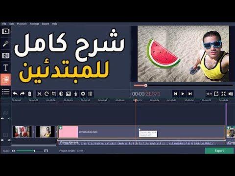 شرح تعديل الفيديو من الألف للياء مع أسهل برنامج مونتاج Movavi Youtube Pandora Screenshot Pandora Screenshots