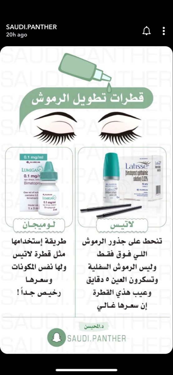 Pin By Abeer On Products Creams For Face Body In 2021 Skin Care Women Latisse Face And Body