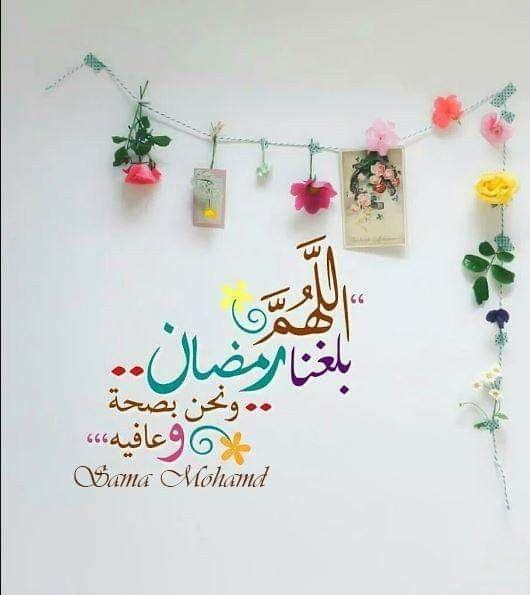 اللهم بارك لنا في شعبان وسلم لنا رمضان اللهم بلغنا رمضان ب روح أنقى و قلب أتقى و عمل أرقى Ramadan Arabic Quotes Arabic