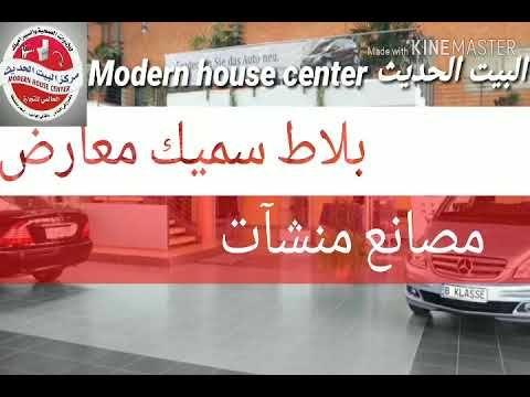 Modern House Center مركز البيت الحديث Youtube Modern House House Modern
