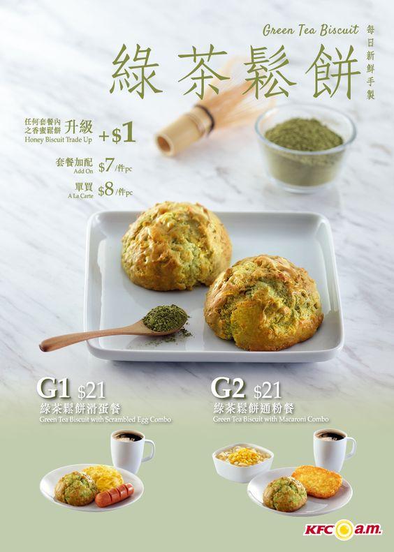 KFC Hong Kong - Green Tea Biscuit