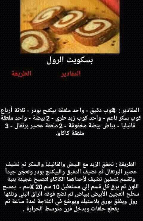 بسكويت الرول Arabic Food Food Cooking
