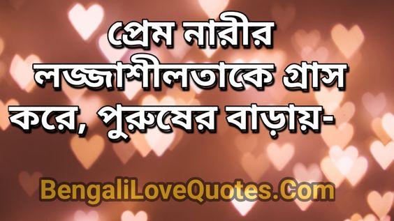 Bengali Quotes