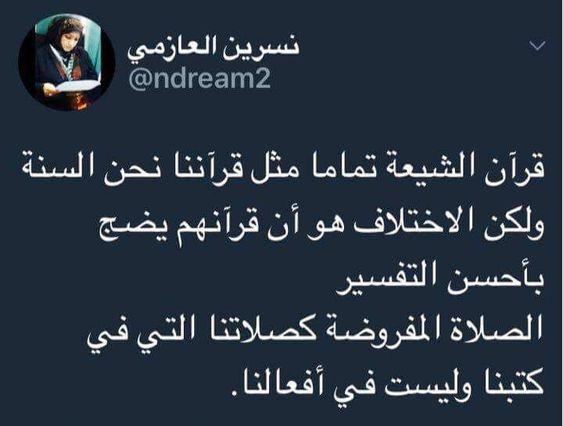 Pin By Abomohammad On الشيعة والموالون لأهل البيت عليهم السلام Calligraphy Arabic Calligraphy