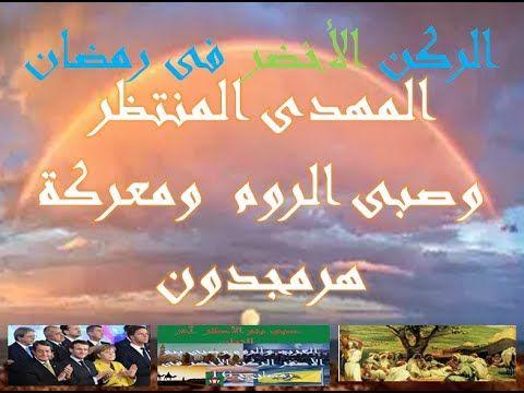 المهدى المنتظر وصبى بنو الأصفر الركن الأخضر فى رمضان 16 Neon Signs Places To Visit Youtube