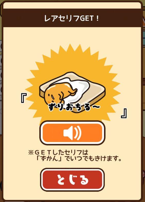 【レアセリフGET!】 『ずりおちる〜』