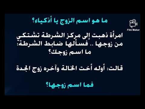 ألغاز اليوم للأذكياء فقط ٥ هم من يستطيعون حلها Youtube Funny Arabic Quotes Quotes Arabic Quotes