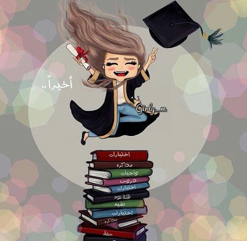 Pin By Raheeq Abdulkareem On Hamda Zar3oni Girly M Girly Drawings Bff Drawings