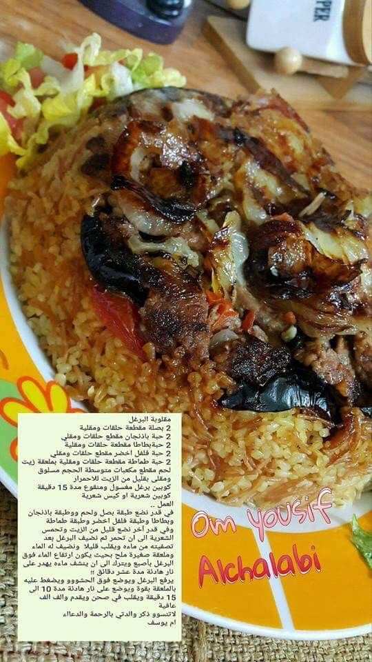 Pin By Sonia Dips Salvatierra On وصفات Cookout Food Food Dishes Food