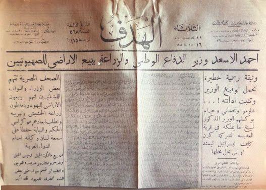 مدونة جبل عاملة أحمد الأسعد يبيع جزء من العديسة إلى الوكالة اليهودية Blog Blog Posts Post