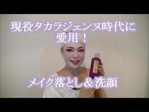 現役タカラジェンヌ時代に愛用していたメイク落とし&洗顔料! - YouTube