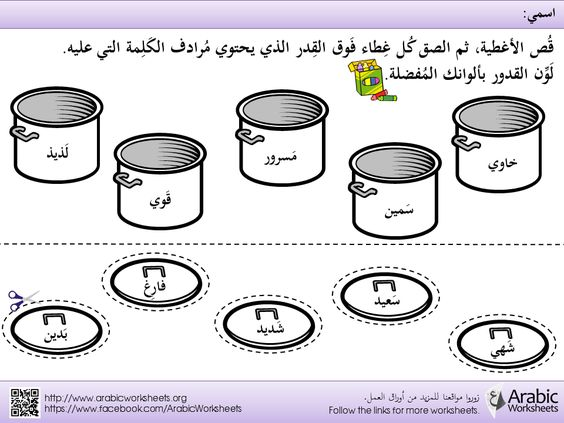 arabic worksheet arabic synonyms arabiska pinterest. Black Bedroom Furniture Sets. Home Design Ideas
