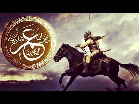 قصة حياة عمر بن الخطاب كاملة من ميلاده الى وفاته Youtube Islam Pure Products Tri