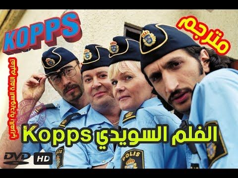 الفيلم السويدي Kopps الكوميدي مترجم للغة العربية Youtube Baseball Cards Captain Hat Captain