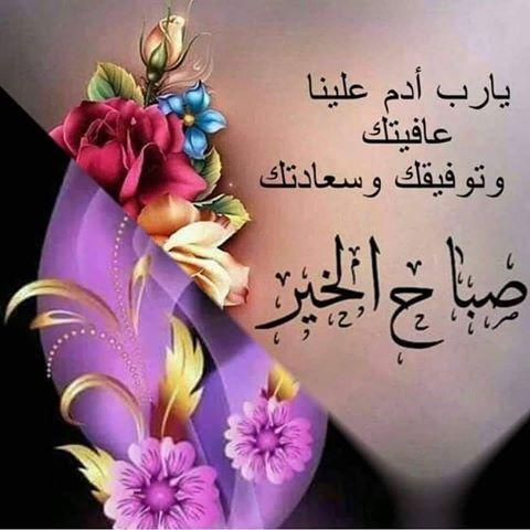 ابو احمد Abu Ahmed 122 Instagram Photos And Videos Beautiful Morning Messages Good Morning Greetings Good Morning Flowers