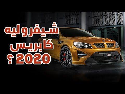 اشترك بالقناة للتوصل بكل جديد يخص السيارات و صيانة السيارة و أكسيسوارات السيارة الداخلية و الخارجية جي بي س راديو تلميع السياره غسل ال Youtube Bmw Bmw Car