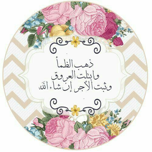 Pin By Romy On Priere Ramadan Crafts Ramadan Cards Ramadan Decorations
