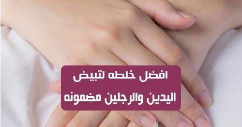خلطه لتبيض اليدين والرجلين مضمونه تسعى معظم السيدات للبحث عن خلطات لتبييض اليدين والرجلين بعيدا عن المنتجات الكيمائية الباهظة الثمن والتي تحتوي على مواد قد تكو