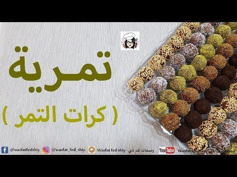 تمرية كرات التمر Hurma Toplari Tmreya Dates Balls Youtube Arabic Sweets Recipes Arabic Food Arabic Dessert