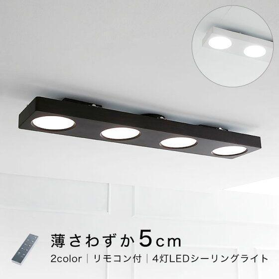 楽天市場 シーリングライト シーリング Ledシーリングライト Led 照明