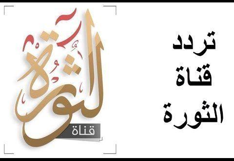 ت عد قناة الثورة أحد القنوات السياسية التي تؤيد الإخوان الم سلمين مثلها مثل قناة الشرق وقناة مكملين Calligraphy Arabic Calligraphy