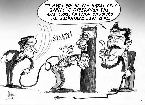 προλετάριος: ΣΥΡΙΖΑ: Αποπροσανατολισμός, εκβιασμός και συμβιβασ...