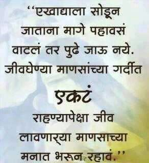 gallery for love thoughts in marathi