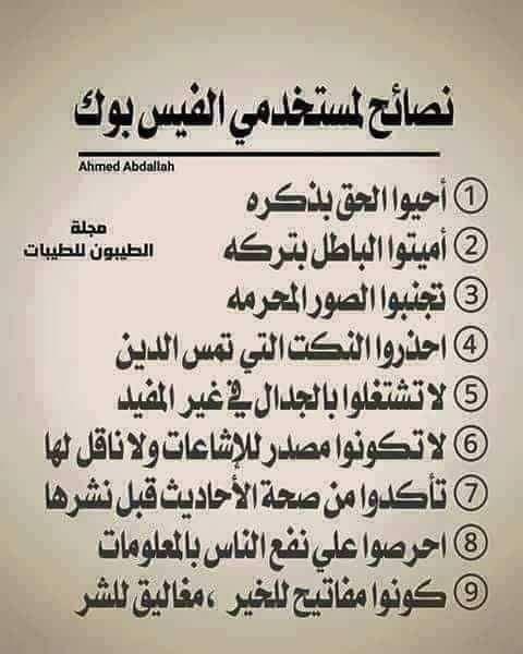 نصائح لمستخدمى الفيس بوك Math Math Equations Islam
